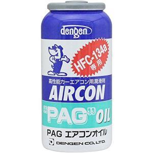 デンゲン(Dengen) 高性能カーエアコン用潤滑剤 (PAGオイル) R134a専用ガス缶 50g OG-1040F|ybd