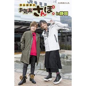 谷山紀章のお気楽さんぽ。 in静岡 [DVD] ybd