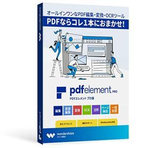 Wondershare PDFelement(Mac版)標準版 永久ライセンス PDF編集 PDF変換 PDF作成 ワンダーシェアー|ybd
