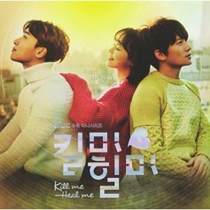 キルミー、ヒールミー OST (MBC TVドラマ)(韓国盤) ybd