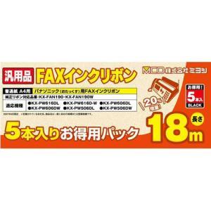 ミヨシ パナソニックKX-FAN190汎用インクリボン 18m 5本入り FXS18PB-5 ybd