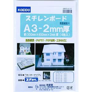 スチレンボードA3パック 2ミリ厚 4枚入り 両面紙貼り A3サイズ|ybd
