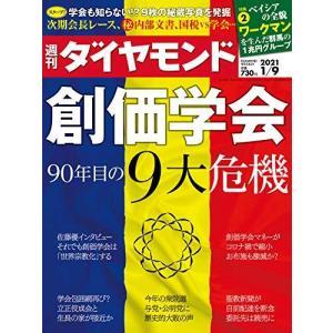 週刊ダイヤモンド 2021年 1/9号 [雑誌] (創価学会 90年目の9大危機)|ybd