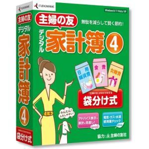 主婦の友デジタル家計簿4|ybd