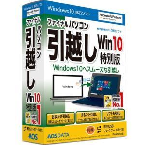 ファイナルパソコン引越し Win10特別 USBリンクケーブル付【OSの移行やパソコンの乗り換えに、簡単な手順でデー|ybd