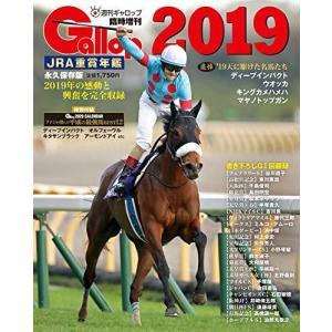 JRA重賞年鑑Gallop2019 (週刊Gallop臨時増刊)|ybd