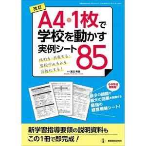 改訂A4・1枚で学校を動かす 実例シート85―伝わる・共有する・学校がみるみる活性化する! (教職研修総合特集)|ybd
