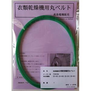 東芝 衣類乾燥機用丸ベルト ED-45C,ED-60C,ED-501,ED-601 ybd