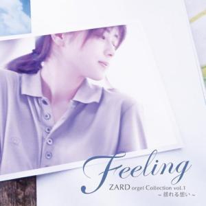 Feeling ZARD オルゴール コレクション vol.1*揺れる想い* ybd