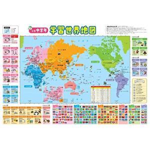 小学中学年 学習世界地図 (キッズレッスン)|ybd