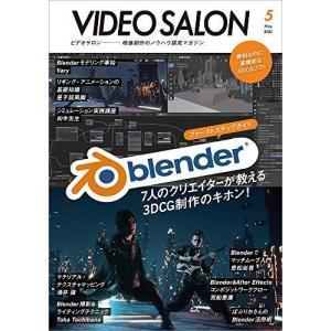 ビデオサロン2021年5月号|ybd