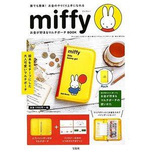 miffy お金が貯まるマルチポーチBOOK (バラエティ)|ybd