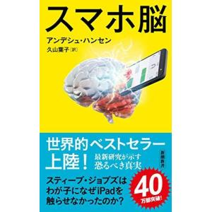 スマホ脳 (新潮新書)|ybd
