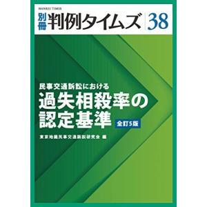 別冊判例タイムズ38号 (民事交通訴訟における過失相殺率の認定基準全訂5版)|ybd