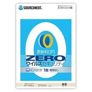 ZERO ウイルスセキュリティ 1台用 オンラインコード版|ybd