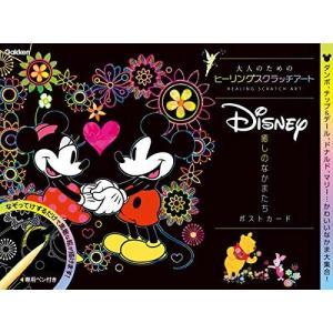 Disney 癒しのなかまたち ポストカード (大人のためのヒーリングスクラッチアート)|ybd
