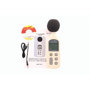 Sutekus データロガー騒音計リアルタイム測定結果 パソコンへ PCソフト付デジタル騒音計サウンドメーター新製品|ybd