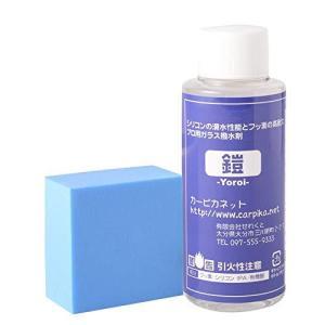 カーピカネット [鎧yoroi(スポンジ付)] ガラス用 撥水剤 フロントガラス 撥水コーティング|ybd