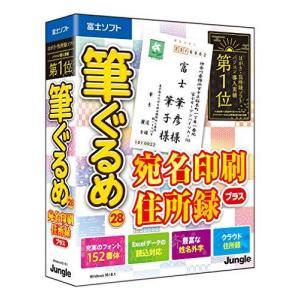 【最新版】筆ぐるめ 28 宛名印刷・住所録プラス|ybd
