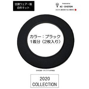 空調ウェア(服) 自作用 ワッペン(黒)ほつれない 空調服 自作 キット|ybd