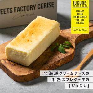【送料無料】北海道産クリームチーズのとろける半熟スフレ 洋菓子 和菓子 お菓子  ギフト 誕生日 内...