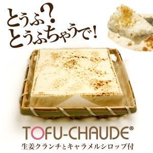 【送料無料】 とろふわトーフチャウデ ギフト  豆腐 チーズケーキ 洋菓子 和菓子 お菓子  ギフト 誕生日 内祝 結婚 出産 手土産|ycerise
