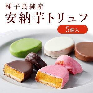 安納芋トリュフチョコレート5個入 バレンタイン 洋菓子 和菓子 お菓子  ギフト 誕生日 内祝 結婚 出産 手土産  プレゼント|ycerise