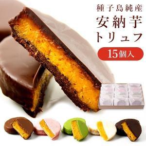 安納芋トリュフ15個入 バレンタイン 洋菓子 和菓子 お菓子  ギフト 誕生日 内祝 結婚 出産 手土産 チョコレート プレゼント|ycerise
