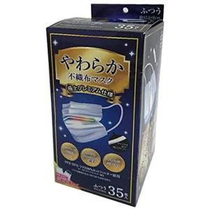 マスク アイリスオーヤマ やわらか不織布マスク ふつう 個包装 35枚
