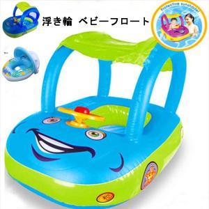 浮き輪 子供 車型 屋根付き 日差よけ ベビーフロート 足入れ 赤ちゃん 乗り物 ベビー用 子供用浮...