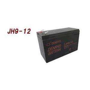 JH9-12 DENRYOBATTERY レギュラータイプ JHシリーズ 4571196980224  電菱(DENRYO)|ydirect