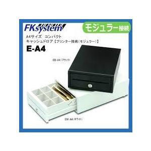 E-A4 FKSystem 超小型A4サイズキャッシュドロア EW-A4 (白)、EB-A4 (黒)|ydirect