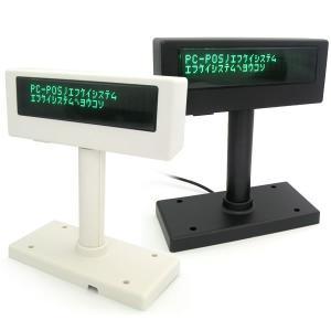 LD-220-S カスタマーディスプレイ LD-220RW LD-220RB シリアルI/F FKsystem|ydirect