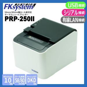 PRP-250II サーマルレシートプリンタ (USB/RS-232C/有線LAN 接続)4580298764328 FKsystem|ydirect