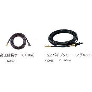 440060 RZ2高圧延長ホース10M  レッキス工業|ydirect