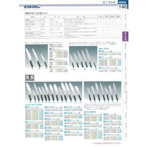 11-0140-1501 正広 正広 口金牛刀(日本鋼) ガラスキ 180mm  CHBA0901|ydirect