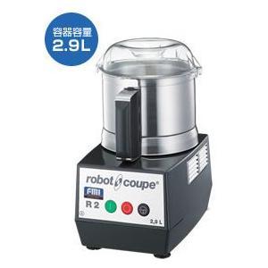 R-2A 万能粉砕攪拌機 ブリクサー  FMI ロボ・クープ(robot coupe) 【送料無料】|ydirect