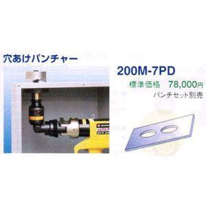 200M-7PD MKE-200ML用アタッチメント MARVEL(マーベル)|ydirect
