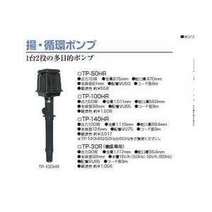 4960041501019 揚・循環ポンプ TP-140  HR  タカラ工業 【送料無料】|ydirect