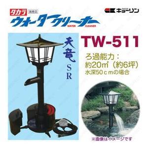 4960041505116 ウォータークリーナー 天竜 SR TW-511 池用 フィルター あなたの池に清流をつくります   タカラ工業 【送料無料|ydirect