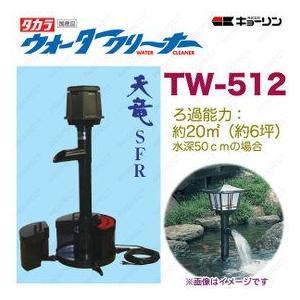 4960041505123 ウォータークリーナー 天竜 SFR TW-512 池用 フィルター あなたの池に清流をつくります  タカラ工業 【送料無料|ydirect