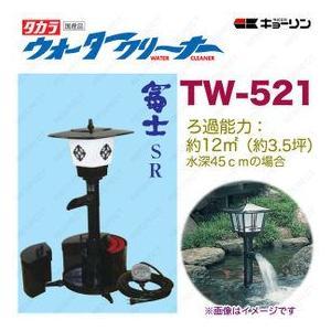 4960041505215 ウォータークリーナー 富士 SR TW-521 池用 フィルター あなたの池に清流をつくります  タカラ工業 【送料無料】|ydirect
