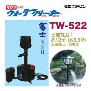 4960041505222 タカラ ウォータークリーナー 富士SFR TW-522  タカラ工業 【送料無料】|ydirect
