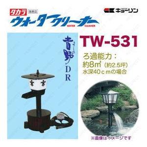 4960041505314 ウォータークリーナー 吉野 DR TW-531 池用 フィルター あなたの池に清流をつくります  タカラ工業 【送料無料】|ydirect