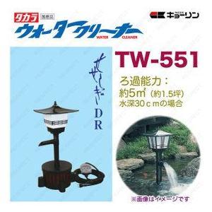4960041505512 ウォータークリーナー せせらぎ DR TW-551 池用 フィルター あなたの池に清流をつくります  タカラ工業 【送料無|ydirect