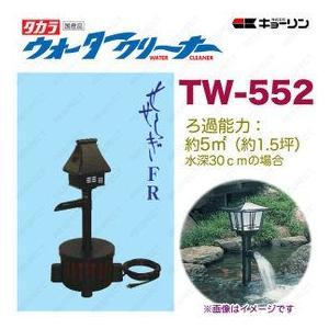 4960041505529 ウォータークリーナー せせらぎ FR TW-552 池用 フィルター あなたの池に清流をつくります  タカラ工業 【送料無|ydirect
