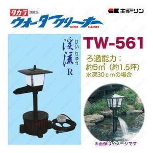 4960041505611 ウォータークリーナー 渓流 R TW-561 池用 フィルター あなたの池に清流をつくります  タカラ工業 【送料無料】|ydirect