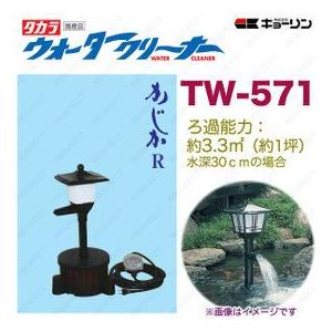 4960041505710 ウォータークリーナー かじか R TW-571 池用 フィルター あなたの池に清流をつくります  タカラ工業 【送料無料】|ydirect