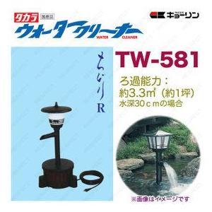 4960041505819 ウォータークリーナー ちどり R TW-581 池用 フィルター あなたの池に清流をつくります  タカラ工業 【送料無料】|ydirect