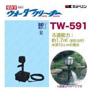 4960041505918 ウォータークリーナー 憩 R TW-591 池用 フィルター あなたの池に清流をつくります  タカラ工業 【送料無料】|ydirect